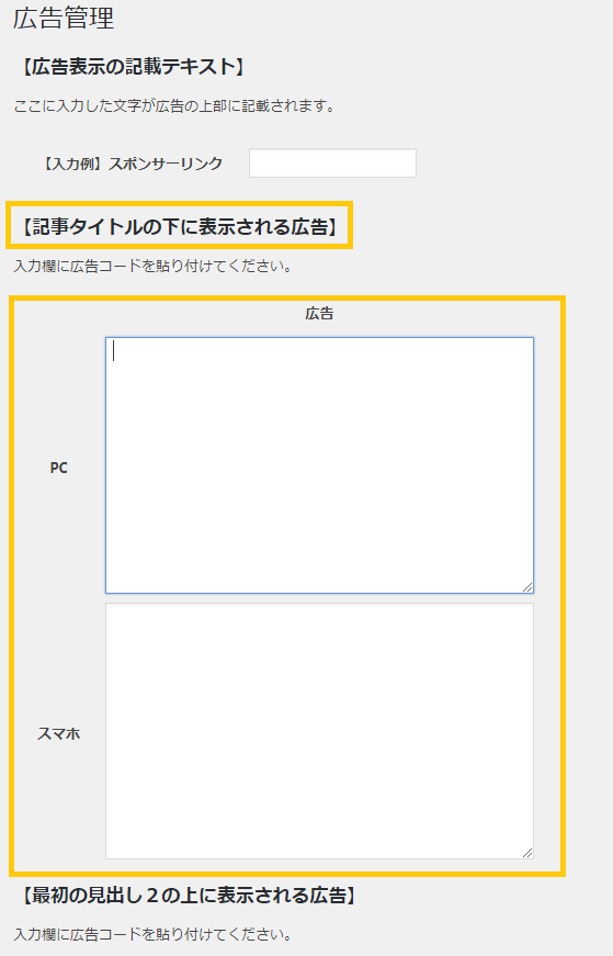 jinアドセンス2