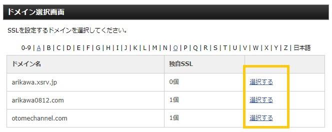 xサーバーSSL2