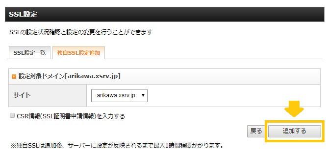 xサーバーSSL4
