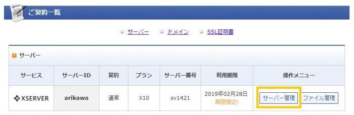 xサーバー登録14