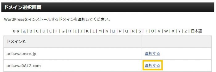 xサーバー登録15