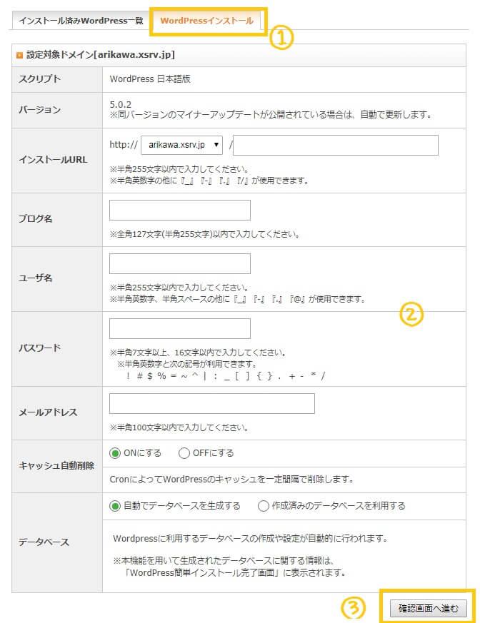 xサーバー登録16
