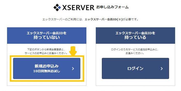 xサーバー登録2