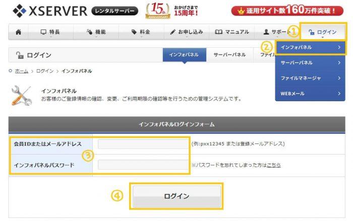 xサーバー登録7