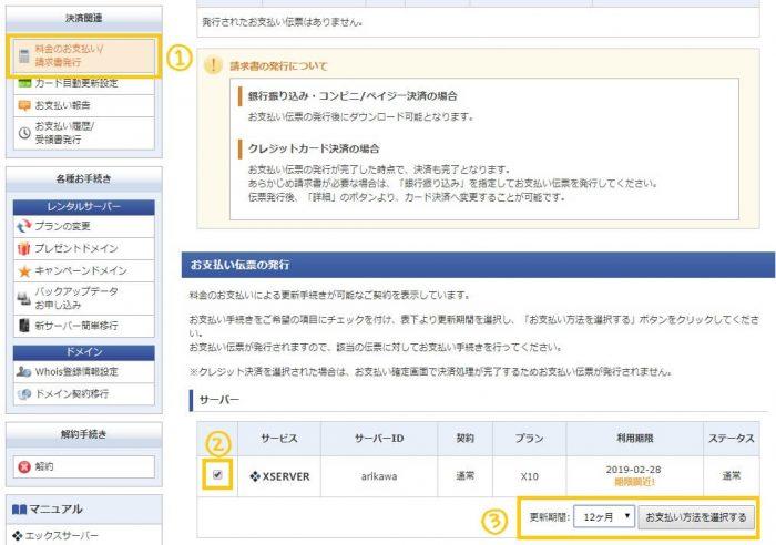 xサーバー登録8