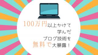 100記事アイキャッチ