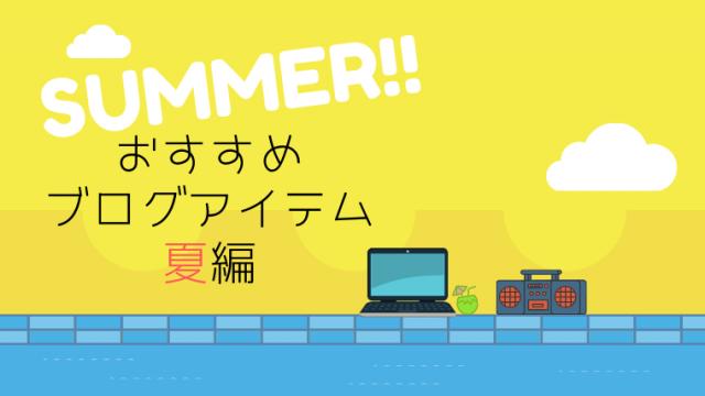 ブロググッズ夏