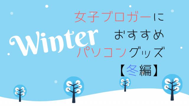 冬パソコングッズ