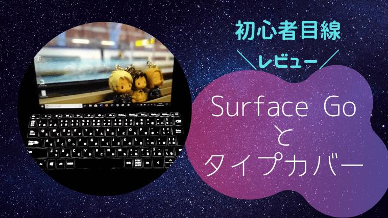 Surfaceアイキャッチ