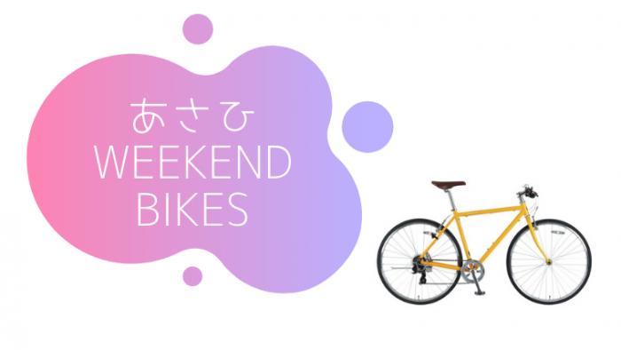 weekendbikes